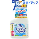 ウォッシュラボ 泡のキッチン ブリーチ 本体(400mL)【Wash Lab(ウォッシュラボ)】