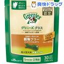 グリニーズ 穀物フリー 超小型犬用 2-7kg(30P)【送料無料】