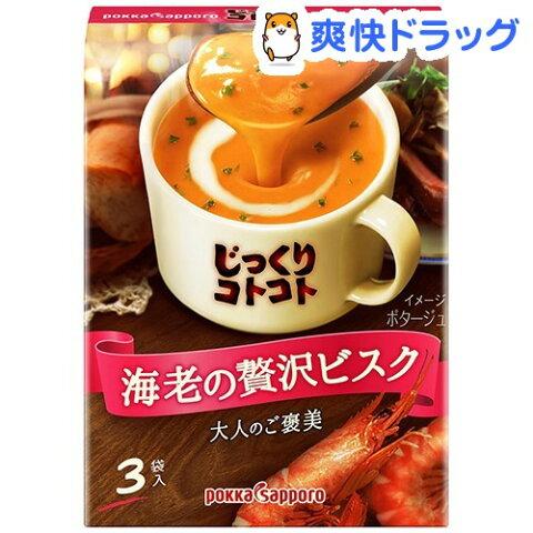 じっくりコトコト 海老の贅沢ビスク(3袋入)【じっくりコトコト】