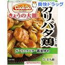 クックドゥ きょうの大皿 ガリバタ鶏用(85g)【クックドゥ(Cook Do)】