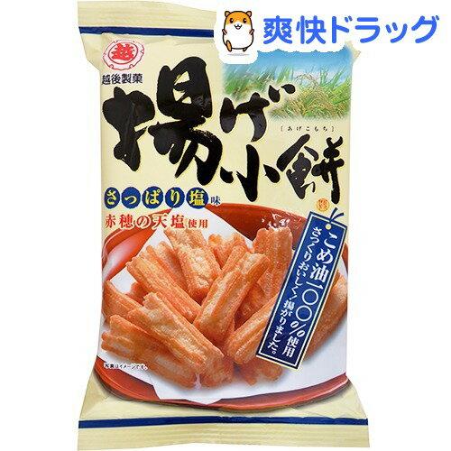 揚げ小餅 さっぱり塩味(70g)