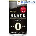 伊藤園 W coffee ブラック 缶(165g*30本)【送料無料】