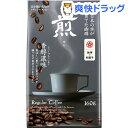 煎 レギュラーコーヒー 香醇濃味(160g)【煎(せん)】