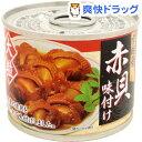 有明産赤貝 味付け(125g)