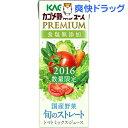 【訳あり】カゴメ野菜ジュース プレミアム 食塩無添加(200mL*12本入)【カゴメジュース】