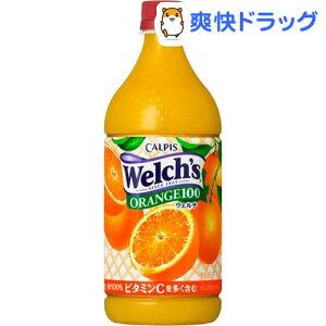 ウェルチ オレンジ ジュース