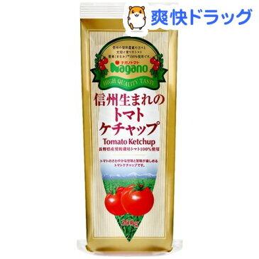 信州生まれのトマトケチャップ(300g)