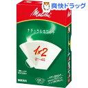 メリタ アロマジック ナチュラルホワイト PA1X2GNW(100枚入)【メリタ(Melitta)】