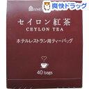 ホワイトノーブル セイロン紅茶 ホテルレストラン用 ティーバッグ(40袋入)【ホワイトノーブル紅茶】