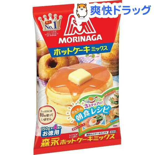 Morinaga森永婴幼儿热香饼蛋糕粉特惠装150g*4