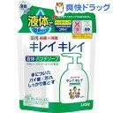 キレイキレイ 薬用液体ハンドソープ つめかえ用(200mL)【キレイキレイ】