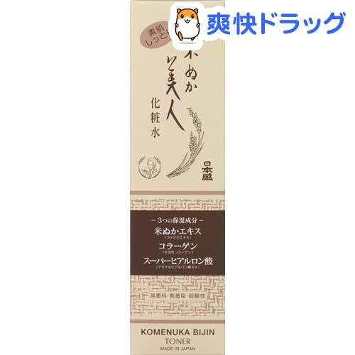 米ぬか美人 化粧水(200mL)【米ぬか美人】