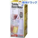 テーブルビールアワー リッチホワイト(1コ入)【ビールアワー】【送料無料】