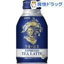 午後の紅茶 エスプレッソ ティーラテ(250g*24本入)【午後の紅茶】【送料無料】