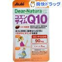 ディアナチュラスタイル コエンザイムQ10 20日分(20粒)【Dear-Natura(ディアナチュラ)】[サプリ サプリメント]