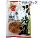 おいしい北海道 ピリ辛焼さき(36g)