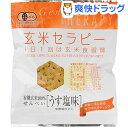 アリモト 有機玄米セラピー うす塩味(30g)[お菓子 おやつ]