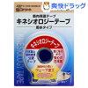 ニトリート キネシオロジーテープ ベージュ 足・腰用 50mmX4m NKH-BP50(1巻)
