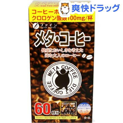 ファイン メタ・コーヒー(1.1g*60包)[ダイエットコーヒー ダイエット食品]...:soukai:10096511