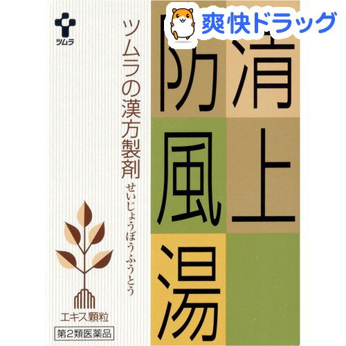 【第2類医薬品】ツムラ漢方薬 清上防風湯エキス顆粒(24包)【ツムラ漢方】