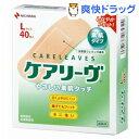 ケアリーヴ レギュラータイプ Lサイズ CL40L(40枚入)【ケアリーヴ】[絆創膏 ばんそうこう]
