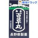 【第2類医薬品】御岳百草丸(1200粒入)