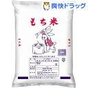 平成30年度産 もち精米 (国内産)(1kg)...