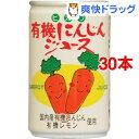 光食品 有機にんじんジュース(160g*30コセット)[にんじんジュース 人参ジュース 有機野菜ジュース]【送料無料】