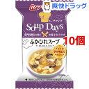 アマノフーズ スープデイズ ふかひれスープ(10g*1食入*10コセット)【アマノフーズ】[インスタント 味噌汁]