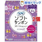 ソフィソフトタンポン スーパープラス(25コ入*2コセット)【ソフィ】
