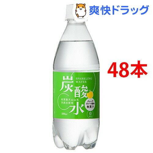 国産 天然水仕込みの炭酸水 グレープフルーツ(500mL*48本入)[炭酸水 500ml 国産 強炭酸水]【送料無料】