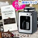【おまけ付き】シロカ クロスライン 全自動コーヒーメーカー STC-501(1台)【シロカ(siroca)】【送料無料】