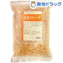 大豆フレーク(500g)[flake]