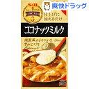カレープラス ココナッツミルク(18g)【カレープラス】