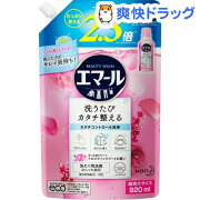 エマール アロマティックブーケの香り つめかえ用 超特大サイズ(920mL)【エマール】