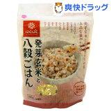 はくばく 発芽玄米と八穀ごはん(250g)【HLSDU】 /[雑穀]