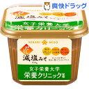 ひかり 女子栄養大学 栄養クリニック監修 だし入り 減塩みそ汁(650g)【ひかり】