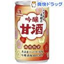 【企画品】森永 こだわり米麹の吟醸甘酒(160g*30本入)【森永 甘酒】【送料無料】