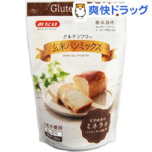 【訳あり】グルテンフリー 玄米パンミックス(200g)【みたけ】