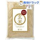 オーサワ 特別栽培米 玄米 北海道産(5kg)【オーサワ】