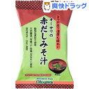 オーサワの赤だしみそ汁(1食分(9.2g))【オーサワ】