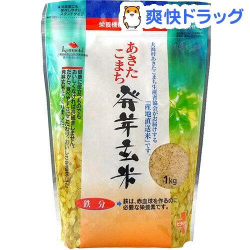 あきたこまち発芽玄米 鉄分(1kg)[無洗米 1000g]...:soukai:10045567