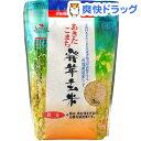 あきたこまち発芽玄米 鉄分(1kg)[無洗米 1000g]