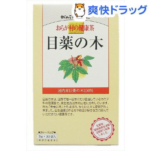 おらが村の健康茶 目薬の木(3g*30袋入)【おらが村】