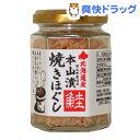創健社 秋鮭焼ほぐし(80g)