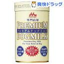 森乳サンワールド ワンラック プレミアムドッグミルク(150g)【ワンラック(ONELAC)】[ワンラック ドッグミルク ペット ミルク]