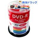 ハイディスク 録画用 DVD-R 16倍速対応 ワイド印刷対応 HDDR12JCP100(100枚入)