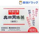【第2類医薬品】奥田胃腸薬 細粒(32包)【送料無料】