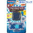 おでかけカトリス PRO 携帯用電池式蚊とり コンパクトタイプ(1セット)【カトリス】