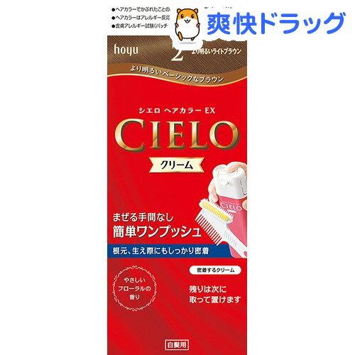 シエロ ヘアカラー EX クリーム 2 より明るいライトブラウン(1セット)【シエロ(CI…...:soukai:10068835